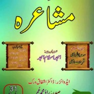 Bazm-e-Fikr-o-Nazar to hold mushaira