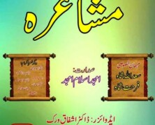 Bazm-e-Fikr-o-Nazar to hold mushaira