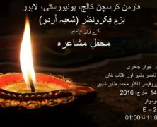 Bazm-e-Fikr-o-Nazar to hold Mehfil-e-Mushaira