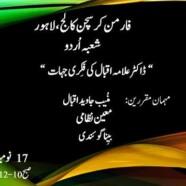 Bazm-e-Fikr-o-Nazar to hold Dr Allama Iqbal ki Fikari Jahat