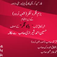Bazm-e-Fikr-o-Nazar to arrange a lecture on Satire & Humor in Urdu Literature